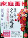 Katei Gaho Cover Feb2012