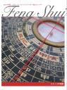 2012年度版風水カレンダー表紙