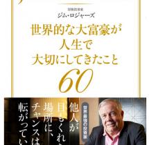 【マダム・ホーのおすすめ書籍】ジムロジャーズ氏の格言集