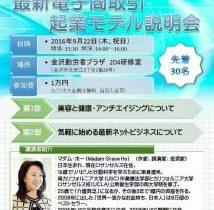 2016年9月22日(木、祝日)金沢でお会いしましょう。