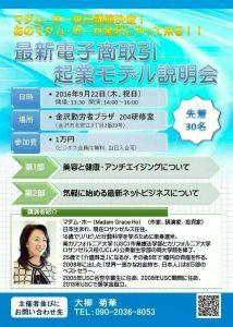 2016-9-22 Kanazawa