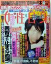 josei-jishinedit-2012-2-14-cover.jpg