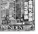 cut-nikkei-ads-2012-6-12.jpg