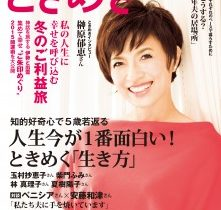 【マダム・ホーよりお願い】11月17日発売予定の「ときめき創刊号」を応援しましょう。