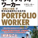 年収1000万円以上の人のためのお金の基礎ルール(入門コース)
