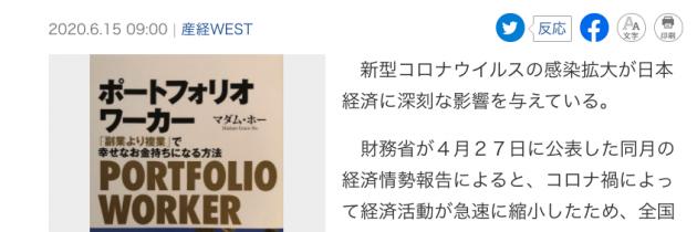 【拡散希望】【産経新聞で取り上げていただきました】