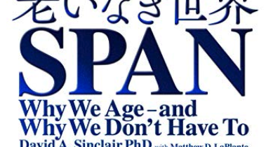 お金にモテる人はすでに知っている『ライフ・スパン(老いなき世界)』のシンクレア教授